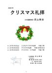 昨年(2020年)のクリスマス礼拝