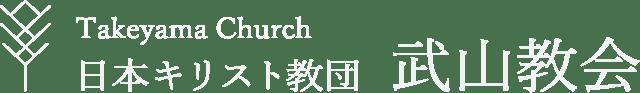 日本キリスト教団武山教会|プロテスタント|横須賀市|林|